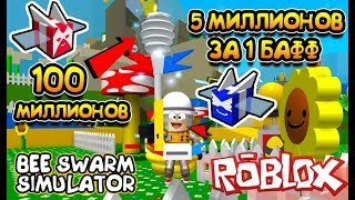 СИМУЛЯТОР ПЧЕЛОВОДА КУПИЛ за 100 МИЛЛИОНОВ в Roblox Bee Swarm Simulator