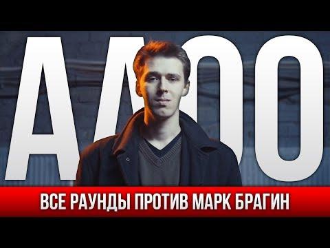 ВСЕ РАУНДЫ АО ПРОТИВ МАРК БРАГИН