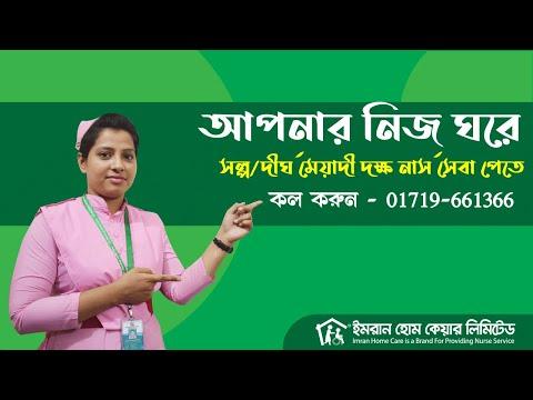 Nursing Home Care ❤ Nursing Home Service in Dhaka Bangladesh