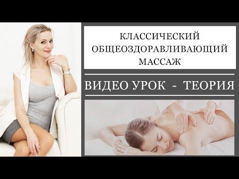 Классический общий массаж - видео урок ТЕОРИЯ