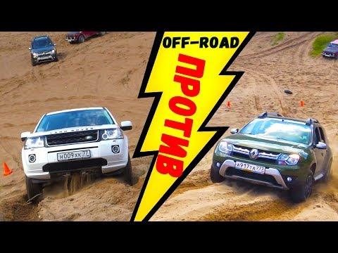 Land Rover против Renault Duster. Реальная оффроуд битва. Бездорожье,Off-road  2017 ГОЛОСУЕМ ;)