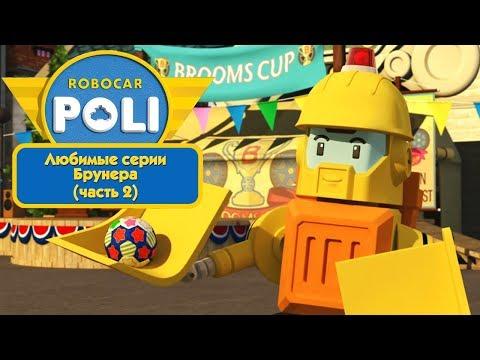 Робокар Поли - Любимые серии Брунера (часть 2) | Поучительный мультфильм