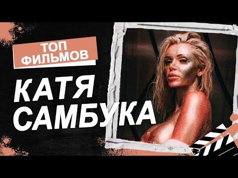 zrelie-vkontakte-zvezdi-katya-sambuka-foto