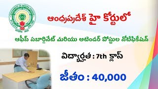 Andhra Pradesh High Court Office Attender And Drive Posts Notification 2020 || AP High Court Jobs