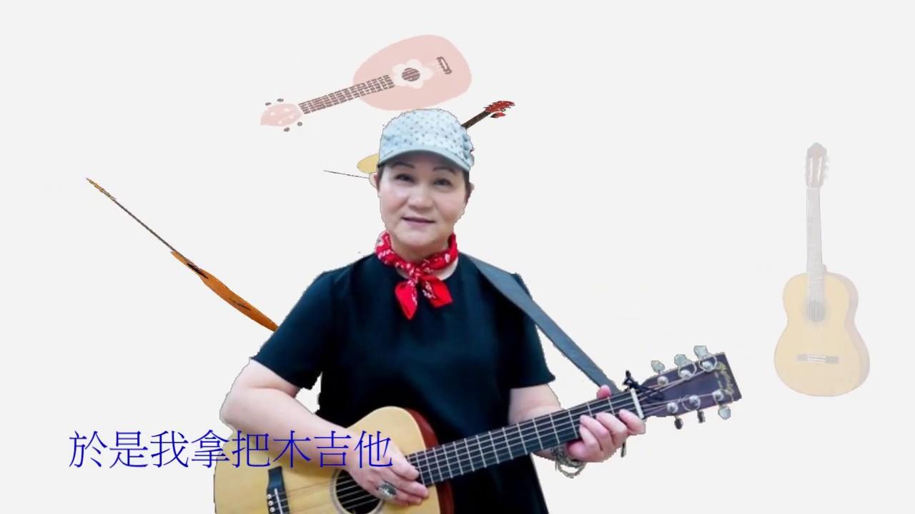 邰肇玫--吉他 - YouTube