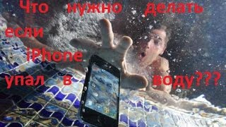 видео Apple iPhone упал в воду..