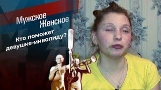 Жизнь на ощупь. Мужское / Женское. Выпуск от 15.03.2021
