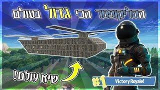 בנינו את ההליקופטר הכי גדול בפורטנייט!! *גודל עצום* + *ניצחון קליל* (Fortnite Battle Royale)