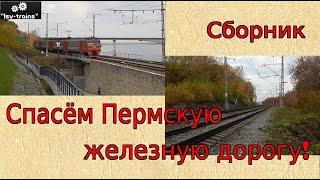 ОтстоимЖД. Поезда на берегу Камы. Сборник Сохраним перегон Пермь      Пермь  .