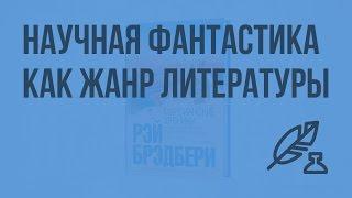 Литература 7 (Архангельский А.Н.) Теория литературы: научная фантастика как жанр литературы
