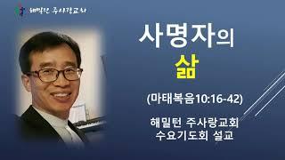 [마태복음10:16-42 사명자의 삶] 황보 현 목사 (2021년6월9일 수요기도회)