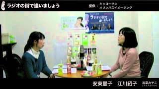 チョイ聞き)江川紹子×安東量子「ラジオの街で逢いましょう」より 江川紹子 検索動画 14