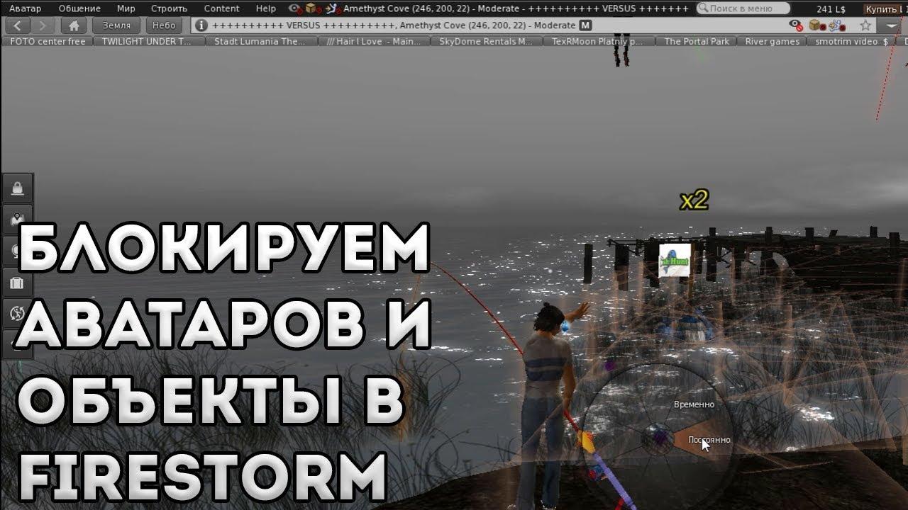 Firestorm second life скачать на русском