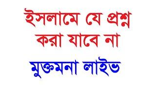 প্রশ্ন করে আল্লাহকে বিতর্কিত করা যাবে না : Jahangir Alam and Dorbesh Molla