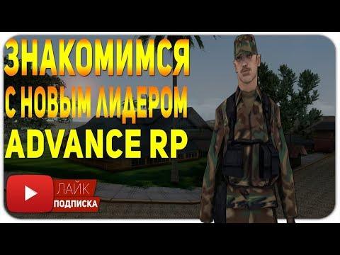 НОВОЕ ЛИДЕР, НОВЫЕ ПРАВИЛА || Advance Rp