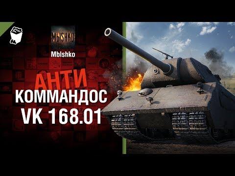 VK 168.01 - Антикоммандос №54 - от Mblshko [World of Tanks]