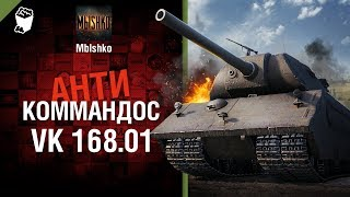 VK 168.01 - Антикоммандос №54 - от Mblshko [World of Tanks]
