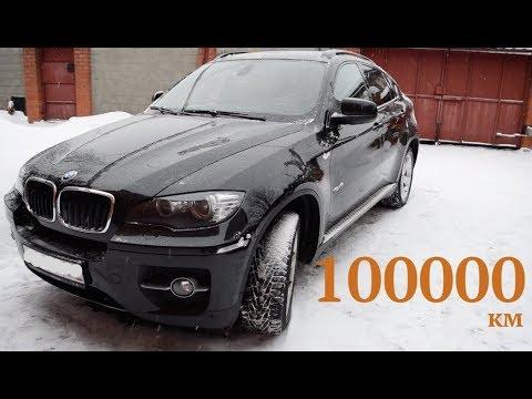 100000 км на BMW X6. Что происходило с автомобилем. Какая сейчас цена, за сколько продать?