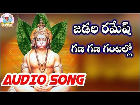 గణ గణ గంటల్లో || Singer Jadala Ramesh || Lord Hanuman Songs Telugu || Kondagattu Anjanna Songs