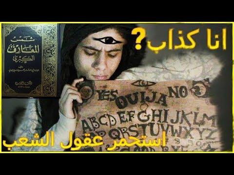 أول عربي يلعب ويجا Ouija وحيدا ويقرا كتاب شمس المعارف الكبرى في مكان مهجور ( آسف ?) لماذا فعلت هذا ?