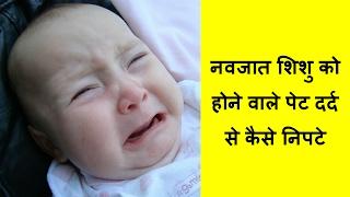 नवजत शश क हन वल पट दरद स कस नपटsolution for stomach pain in baby