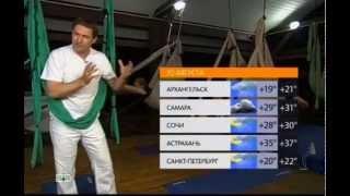 Прогноз погоды на НТВ, йога на Воробьевых горах(, 2014-08-23T17:28:44.000Z)