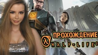 Half-Life 2 Полное прохождение на русском языке | ОБЗОР | Первый взгляд #4