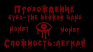 Eyes the horror game — ЛЕГКО!