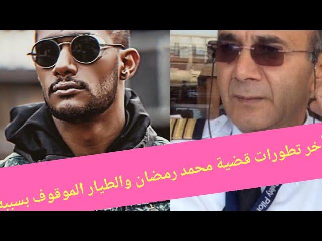 أخر تطورات قضية محمد رمضان و الطيار الموقوف أشرف سعد✈️✈️