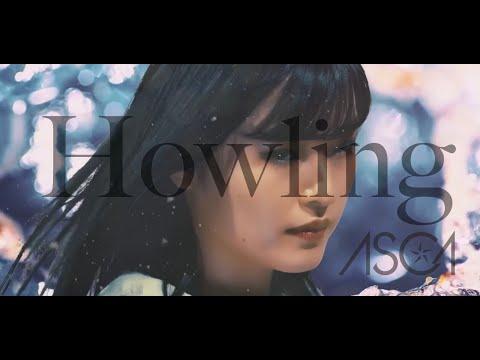 ASCA 『Howling』Music Video(2021年1月27日発売アルバム「百希夜行」収録)