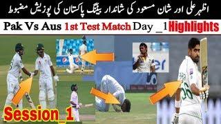 Pakistan Vs Australia 1st Test Match 2019 Latest Updates _ Talib Sports