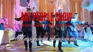 ART People Show  Танцующие Официанты