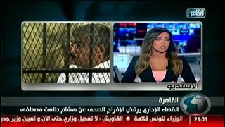 # القاهرة_والناس  | القضاء الإدارى يرفض الإفراج الصحى عن هشام طلعت مصطفى