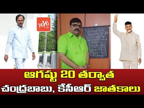 ఆగష్టు 20 తర్వాత చంద్రబాబు, కెసిఆర్ జాతకాలు   Venu Swamy Prediction on Chandrababu Naidu & KCR  YOYO