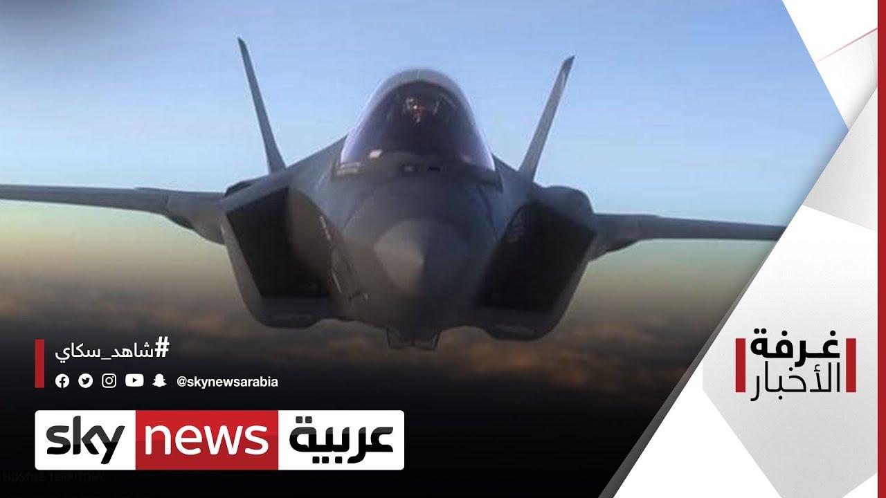 إف-35 .. فيتو أميركي على مشاركة تركيا في برنامجها | غرفة الأخبار  - نشر قبل 5 ساعة
