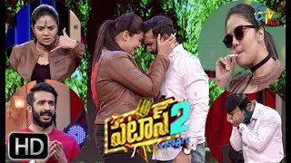Patas 2 | Friday Poster | 4th February 2019 | ETV Plus
