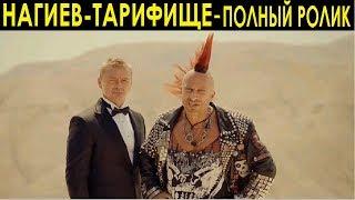 МТС-Нагиев-ТАРИФИЩЕ(полный ролик)-2018