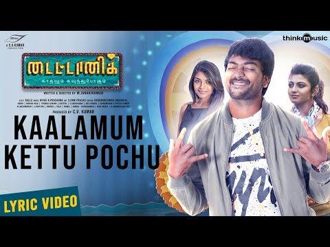 Titanic | Kaalamum Kettu Pochu Song Lyric Video | Nivas K Prasanna | Kalaiyarasan, Anandhi