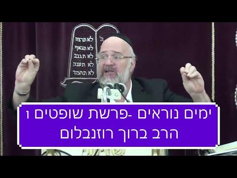הרב רוזנבלום שופטים הרצאה ברמה גבוהה על פרשת שופטים 1 הרב ברוך רוזנבלום