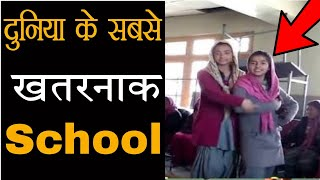 Education System Of All World Schools |  5 अजीब School !