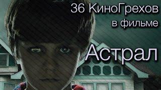 36 КиноГрехов в фильме Астрал | KinoDro