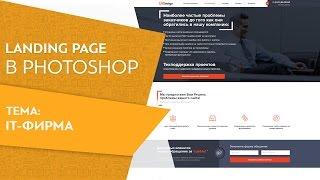 Создаем Landing page в стиле Flat design  Обучение веб дизайну  Урок 1