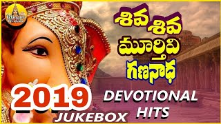 Shiva Shiva Murthivi Gananadha |  Ganapathi Songs | Vinayaka Chavithi Songs | New Ganesh Songs