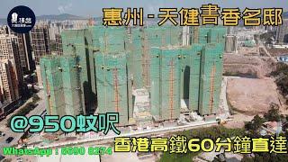 天健書香名邸_惠州|@950蚊呎|香港高鐵60分鐘直達|香港銀行按揭(實景航拍) 2021