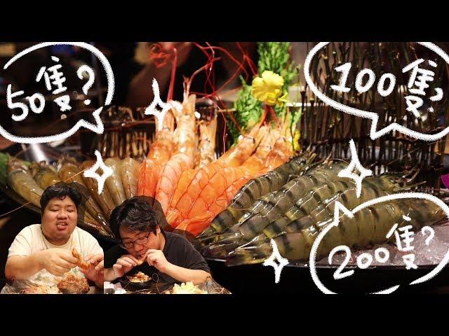 新馬辣吃蝦大胃王挑戰!統神:我今天就是來吃到痛風的🤔【滑挑戰#69】