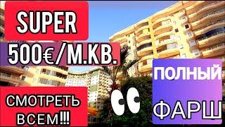 Квартира в АЛАНИИ - ПОЛНЫЙ ФАРШ за 500 евро/кв.м. Махмутлар пентхаус Недорогая недвижимость Турции