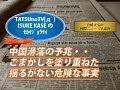 H30.8.18 中国金融界の断末魔、社会擾乱へのカウントダウンか  テキストレポート 宮崎正弘