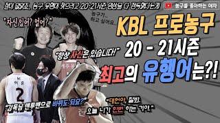 KBL 20-21시즌 최고의 유행어