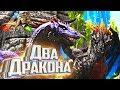 Непробиваемый ДРАКОН - ARK Survival Extinction CORE #29