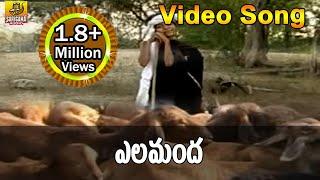 Elamanda Video Song   Goreti Venkanna Folk Songs   Folk Video Songs Telugu   Janapada Songs Telugu